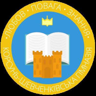 Корсунь-Шевченківська гімназія